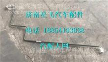 汕德卡C7H压力管WG9725476001/WG9725476001
