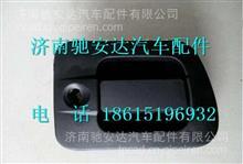 6105-300004红岩杰狮驾驶室右门把手总成 /6105-300004