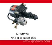 三菱FV51JK水泥搅拌车,泵车 离合器助力器 /ME512399