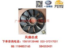 一汽青島解放JH6風扇總成1308010-2000