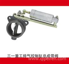 三一重工水泥搅拌车,泵车 发动机排气制动阀/电话: 13805745638