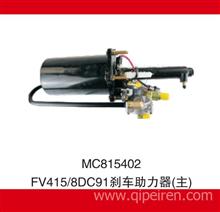 三菱FV415、8DC91水泥搅拌车,泵车 主制动刹车助力器 /MC815402