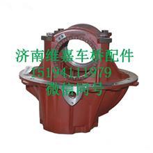 HD95149320027陕汽汉德HD469减速器壳总成/HD95149320027
