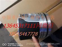 原厂重汽豪沃D12发动机活塞总成/重汽D12四配套总成VG1246030001/VG1246030001