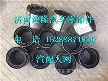 汕德卡C7H后稳定杆橡胶衬套 WG9925688210/WG9925688210