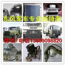 东风军车配件东风军车配件/11MV72-04064