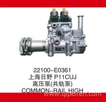 上海日野700、P11CUJ水泥搅拌车,泵车 日野发动机 高压共轨油泵 /22100-E0361