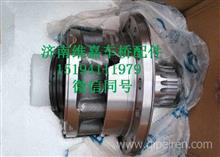 F199012320198陕汽汉德差速器总成分装件(不带轴承)/F199012320198