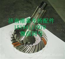 HD469-2502165陕汽汉德HD469锥齿轮副/HD469-2502165