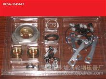 东GTD增品牌 Cummins-KTA19增压器HC5A 修理包3545647;/适用维修增压器3594027;3523850;