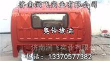 奥铃捷运驾驶室配件,奥铃捷运驾驶室总成,奥铃捷运车架专卖/13370577382