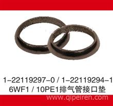 五十铃6WF1、10PE1水泥搅拌车、泵车 排气管接口垫 /1-22119297-0;1-22119294-1