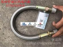 福田欧曼原厂ETX GTL制动管路高温橡胶管总成 EST空压机至干燥器/陕汽欧曼解放驾驶室配件大全