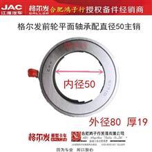 JAC江淮格尔发前轮制动器主销平面轴承配50粗主销/格尔发原厂配件批发零售价格