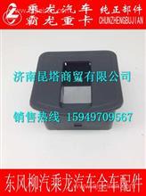 M51-6102232柳汽霸龙507玻璃升降器右开关框/M51-6102232