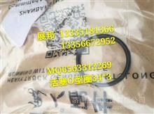 MQ6563312269 重汽汕德卡C7H 活塞O形圈/MQ6563312269