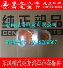 M51-3726210D东风柳汽霸龙507叶子板边灯/M51-3726210D