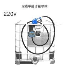 车载尿素加注机12v24v220v定量自动尿素隔膜泵防腐液体肥料加油机/车用尿素批发零售价格