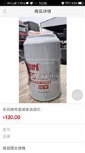 东风雷诺柴油滤芯器/36230