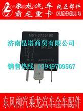 M51-3735190柳汽霸龙507小型四插继电器/ M51-3735190