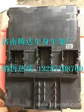 812W25806-7096汕德卡C7H车身控制单元BCU /812W25806-7096