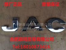 JAC江淮重卡格尔发亮剑原厂正品配件JAC字标/JAC江淮重卡格尔发亮剑