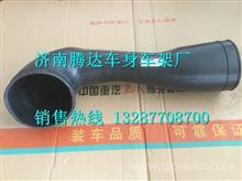 710W08201-0490汕德卡C7H进气管/710W08201-0490