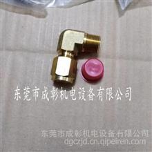 成彰 液化天然气LNG车气瓶用接头 钢瓶黄铜弯接头/DWT-2D3 14020290