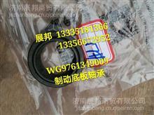 WG9761349009  重汽曼桥MCY13 制动底板轴承/WG9761349009