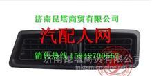 M51-5306530柳汽霸龙507仪表台中央空调出风口通风口总成/M51-5306530