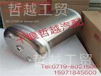 旗舰天龙双腔铝合金贮气筒3513530-92300/3513530-92300
