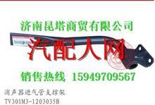 TV301M3-1203035B柳汽霸龙507消声器进气管支撑焊合件/TV301M3-1203035B