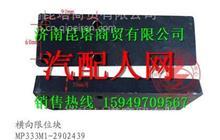 MP333M1-2902439柳汽霸龙507大梁板簧垫板横向限位块/MP333M1-2902439