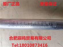 JAC江淮重卡格尔发亮剑原厂配件空调管/JAC江淮重卡格尔发亮剑