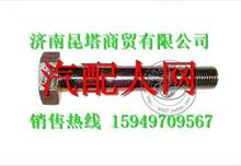 K28-2915511柳汽霸龙507前桥钢板减震器下支座螺栓/K28-2915511