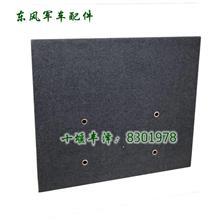 东风军车配件EQ2050B猛士后备箱地垫51C24-02140后地板装饰垫总成/51C24-02140