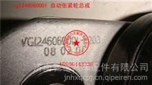VG1246060001重汽配套豪沃A7发电机皮带涨紧轮/VG1246060001