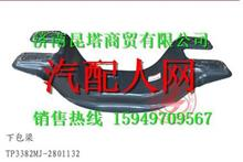 TP3382MJ-2801132柳汽霸龙507元宝梁/TP3382MJ-2801132