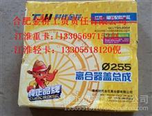 JAC江淮重卡轻卡离合器盖总成255厂家配件/江淮重卡轻卡驾驶室批发价格