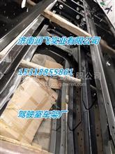 青岛解放龙威车架生产 青岛解放龙威车架大梁生产厂家 龙威副梁/13153025554