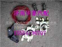 陕汽德龙X3000驾驶室面罩锁总成/DL驾驶室配件
