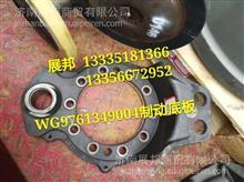 WG9761349004  重汽曼MCY13 制动底板总成/WG9761349004