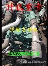 一汽锡柴奥威310 380 330 发动机拆车发动机