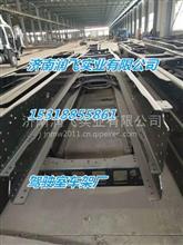 豪运车架专卖 豪运车架生产厂家 豪运大梁/副梁专业生产/13153025554