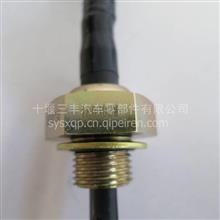 【D5010477145】雷诺机油位置传感器/D5010477145