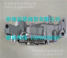 618DA1011001A华菱汉马机油泵/618DA1011001A