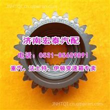 10JS90A-1707030  副箱驱动齿轮 法士特十档箱/10JS90A-1707030