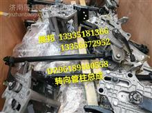 DZ96189460558  陕汽新H3000转向管柱总成/DZ96189460558
