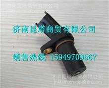 618DA3611002A华菱汉马曲轴转角传感器/ 618DA3611002A