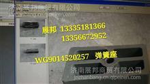 WG9014520257  重汽豪沃T5G 弹簧座/WG9014520257